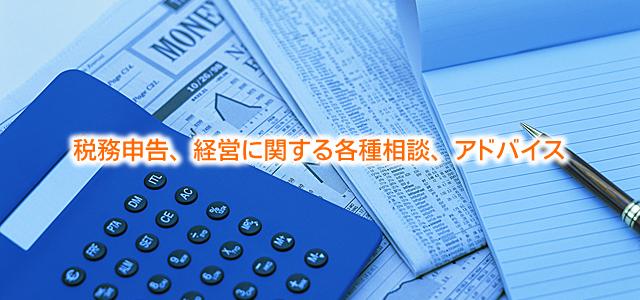 税務申告、経営に関する各種相談、アドバイス